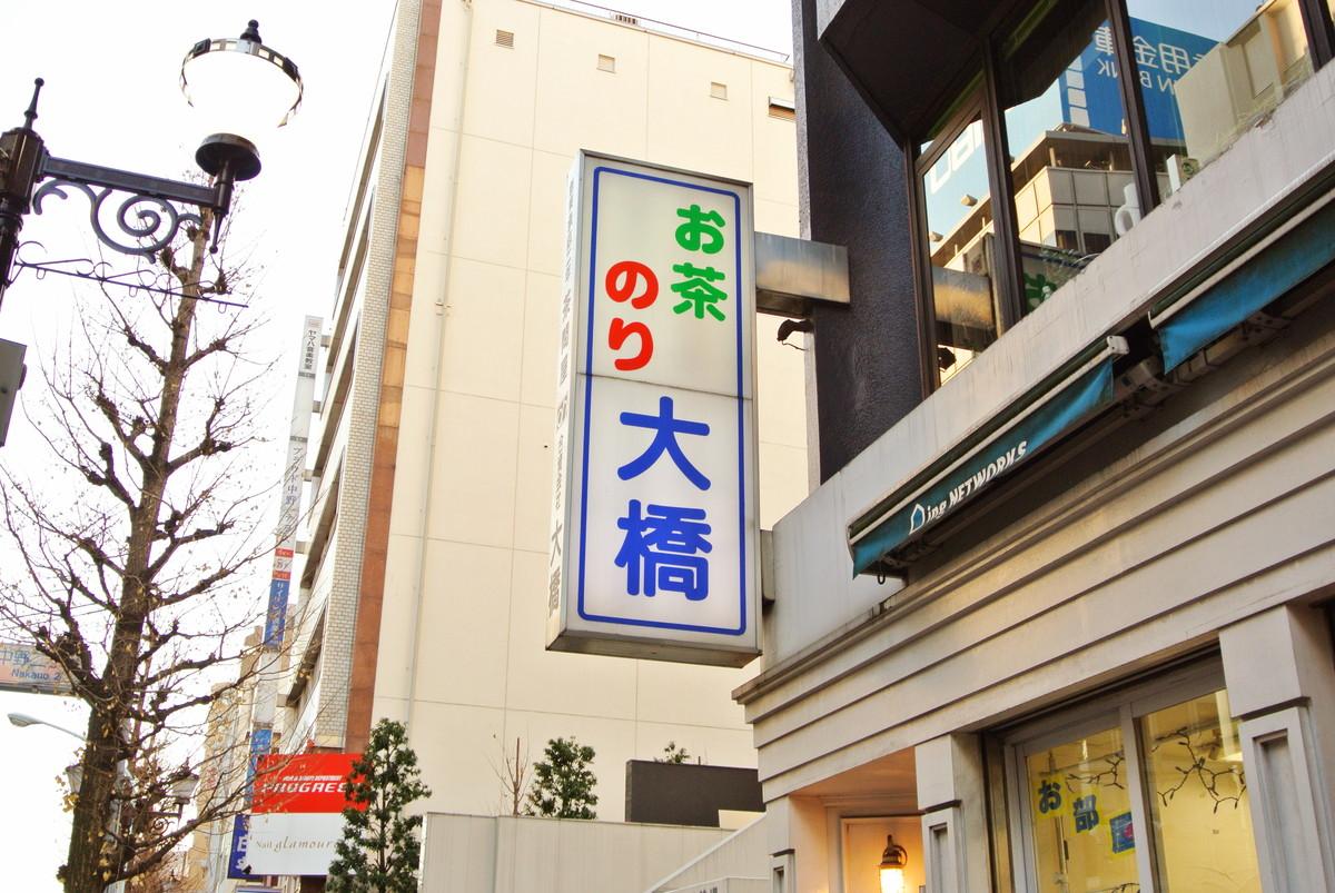 tokyonakano-oohashi (26)