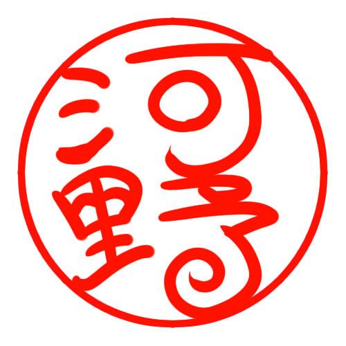 yamamotointen2